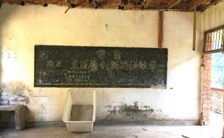 教室の黒板には「発展を求める」といったスローガンが残されていた