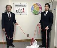 国立環境研究所は「気候変動適応センター」の開所式を開いた(30日、茨城県つくば市)