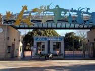 千葉市動物公園は集客に力を入れる