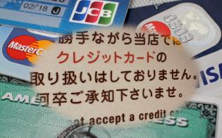 都心の飲食店でもクレジットカードカードが使えない場所は多い