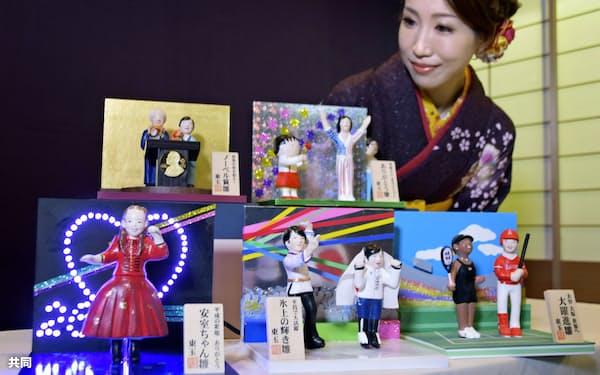 今年引退した歌手の安室奈美恵さん(下段左)やフィギュアスケートの羽生結弦選手(同中央)など、世相を反映した変わりびな(4日午前、さいたま市)=共同