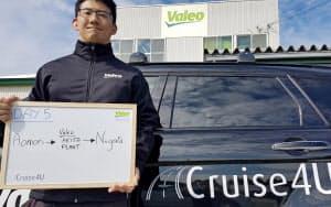 ヴァレオは自動運転車で日本一周の実証実験を実施した