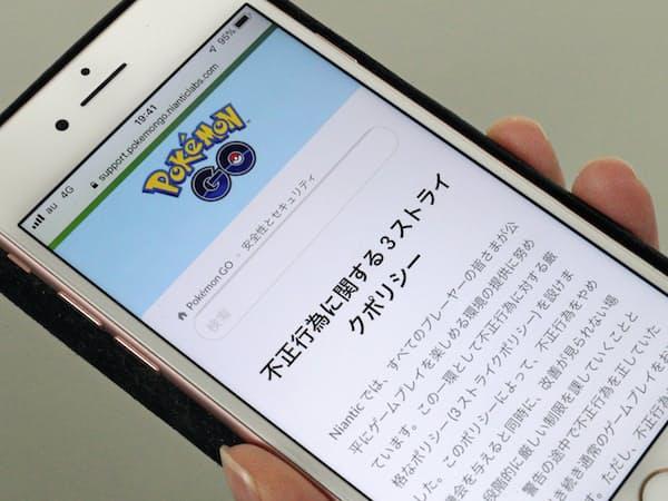 「ポケモンGO」での不正行為を注意喚起するサイト