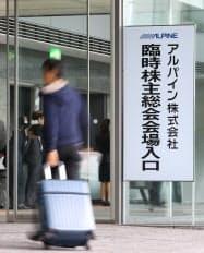 アルパインの臨時株主総会に向かう株主ら(5日午前、東京都大田区)