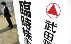 武田薬品工業は臨時株主総会を開き、アイルランド製薬大手シャイアーの買収を決議した(5日午前、大阪市住之江区)
