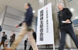 武田薬品工業の臨時株主総会を終え、会場を後にする株主ら(5日午後、大阪市住之江区)