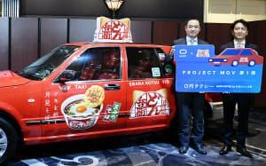 DeNAが発表した「0円タクシー」(5日午後、東京都目黒区)