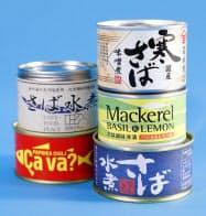 多彩なデザインや味付けのサバ缶が出てきている=共同