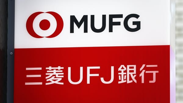 三菱UFJ、イスラム債販売に参入 邦銀で初めて