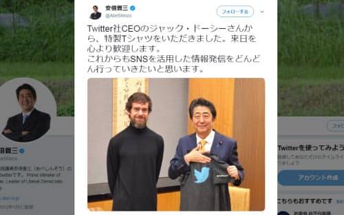 米ツイッター社のジャック・ドーシーCEOと記念写真に納まる安倍首相(6日)=安倍首相のツイッターより