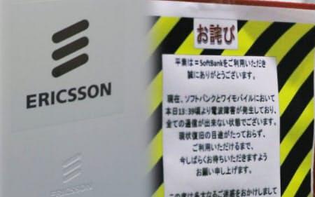 スウェーデン通信機器大手エリクソンは、通信障害についてデータを中継する「パケット交換機」に不具合が見つかったと発表した。右は通信障害のおわびが張り出されたソフトバンクの店舗入り口