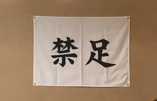 会期末の定番「禁足」(写真でみる永田町)