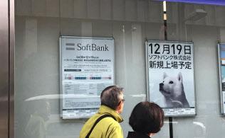 ソフトバンクは19日に上場する予定(みずほ証券の店舗、東京・中央)