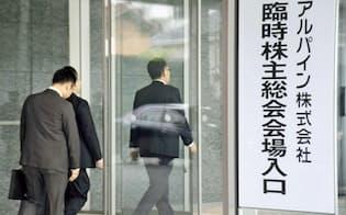 アルパインの臨時株主総会会場(5日午前、東京・大田)
