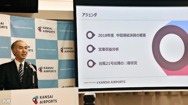 関西エアの4~9月、純利益23%減 台風で特損35億円
