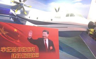 「(習近平共産党)総書記から託された航空強国づくりという指示を忘れるな」と訴える珠海航空ショーの政治スローガン