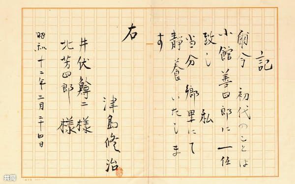 太宰治の覚書=ふくやま文学館提供・共同