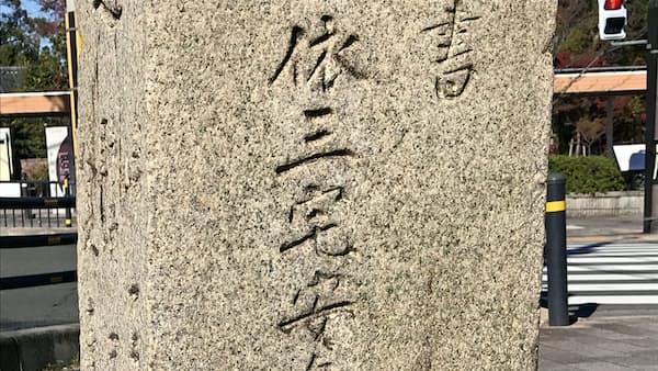 400の石碑 父の願い刻む 三宅安兵衛遺志碑(もっと関西)