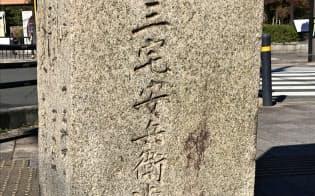 碑の大きさや銘文の体裁は様々。「岡の稲荷社の碑」の背面に刻まれた「依三宅安兵衛遺志建之」の銘文(京都府八幡市)