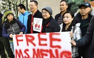 カナダのバンクーバーでファーウェイ副会長の孟晩舟氏の釈放を求める人たち。米国は今、中国の技術進化を止められたとしても、長期的には止められない=AP