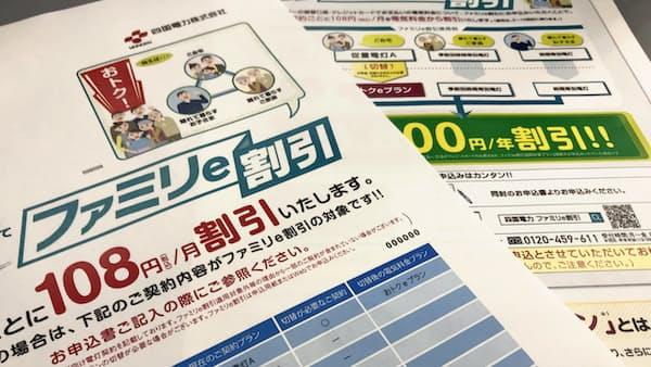 家庭向けで新サービス、四国電力、自由化で販売減からの巻き返し