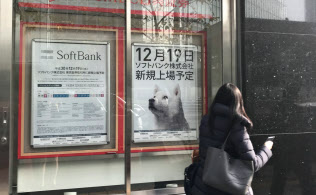 証券会社はソフトバンクのIPOに力を入れている(東京・中央)