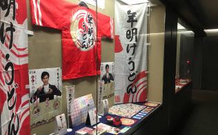 香川県東京事務所の入り口はうどんPRゾーンになっている