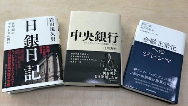 「日銀本」相次ぎ出版 どこに注目?
