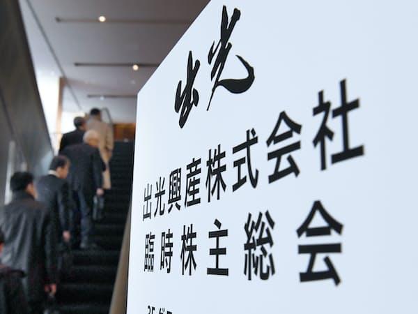出光興産の臨時株主総会に向かう株主ら(18日午前、東京都港区)