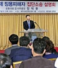 7日、韓国・済州島で開かれた元徴用工の集団訴訟に向けた説明会=共同