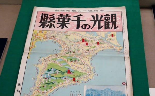 1935年発刊の観光雑誌「観光の千葉県」創刊号