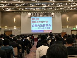 11月30日に開催された「第20回経営法友会大会」には、企業の法務担当者ら約350人が出席した