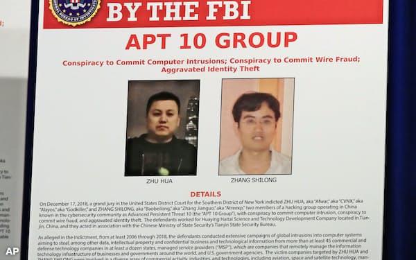 米政府の20日の会見で映された中国人の容疑者=AP