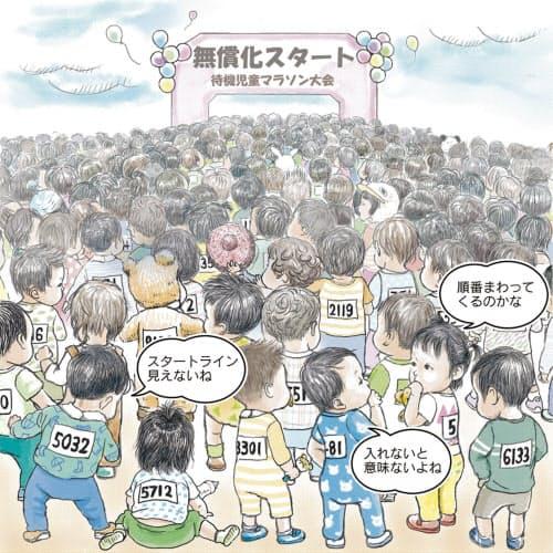 ただでさえ長い待機児童の列。無償化でスタートラインにたどり着くのも一苦労 イラスト 大島裕子