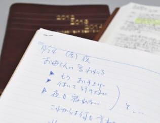 いつも書き留めているメモや日記=柏原敬樹撮影