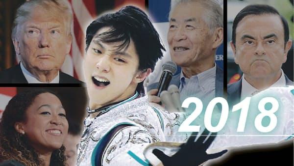 羽生2連覇、西日本豪雨… 写真・映像で振り返る2018