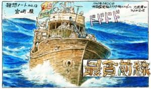 最貧前線のメイン画像(C)Studio Ghibli=共同