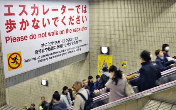 エスカレーターを歩かないように注意喚起する掲示も(20日、JR東京駅構内)