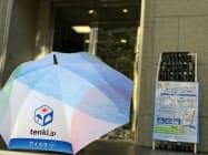 日本気象協会の公式天気予報アプリを運営するALiNKインターネットと傘シェアサービスのネイチャー・イノベーション・グループは資本業務提携した