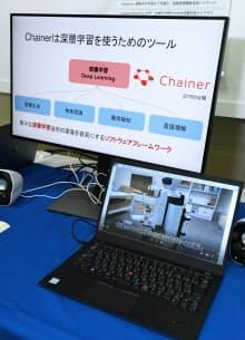 深層学習フレームワーク「Chainer(チェイナー)」(プリファード・ネットワークス)