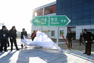 鉄道連結の着工式で設置された標識(26日、北朝鮮・板門駅)=韓国国土交通省提供
