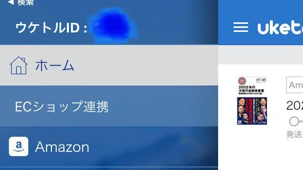ヨドバシ・ヤマトの配送を即把握、ウケトルがアプリ 再配達減へ