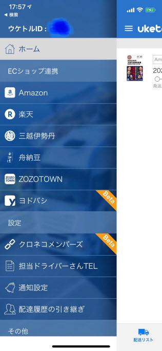 アプリで配達の事前通知が受けられ指定日時変更もワンタッチで可能に(開発中の画面)