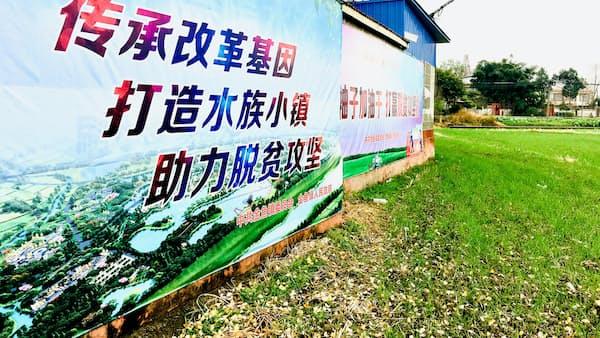 中国・金魚鎮、改革開放のふるさと 経済成長の礎に