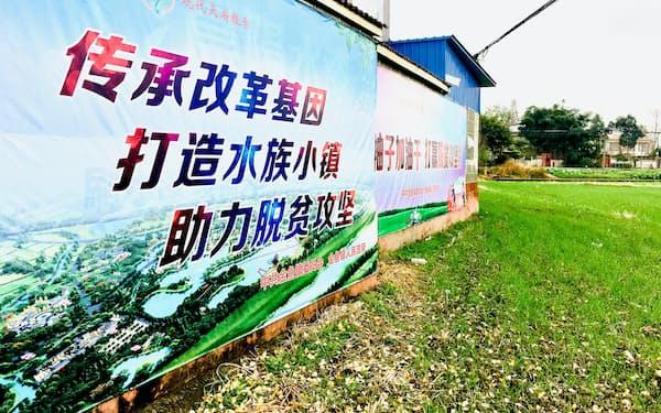 「農村改革の郷」として知られる四川省金魚鎮は農産物のネット販売などにも熱心だ