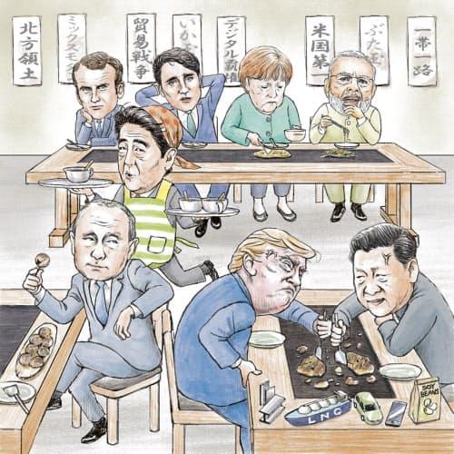 大阪でのG20は米中対立のなかで議論を深められるか、議長国の日本の責任は重い イラスト 大島裕子