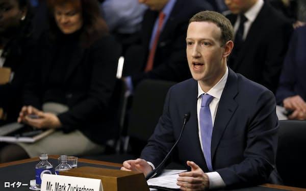 米議会で証言するフェイスブックのザッカーバーグCEO(4月10日、ワシントン)=ロイター