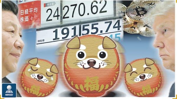 「市場が凍った」 波乱相場に揺れた個人投資家たち