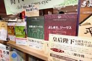 書店に並ぶ「ジーヴス」のシリーズ(東京・池袋の三省堂書店池袋本店)=共同