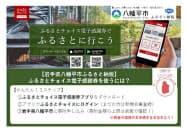 岩手県八幡平市の「電子感謝券」を紹介するチラシ
